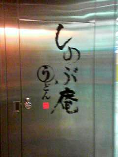 しのぶ庵2ロゴ