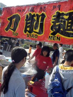 華友祭刀削麺