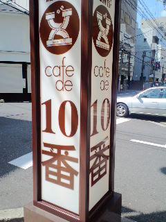 10番看板