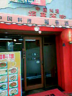 福華酒家店