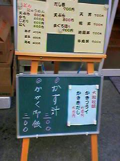 濱鮓外メニュー
