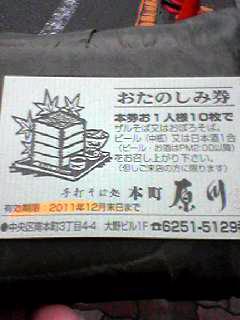 原川サービス券