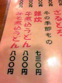 原川メニュー