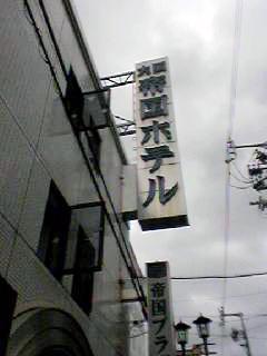 ニューライトホテル
