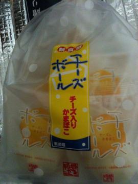 仙台チーズボール