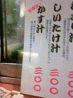 竜田屋メニュー