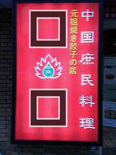 □□看板2