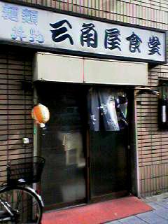 三角屋食堂店