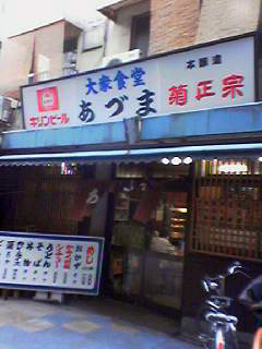 あづま食堂店