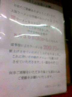 0324大阪ラーメン3