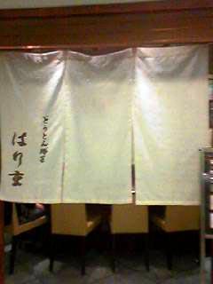0410暖簾