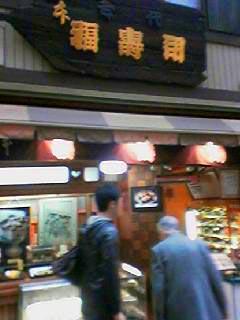 0410福寿司
