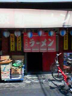 6大阪ラーメン