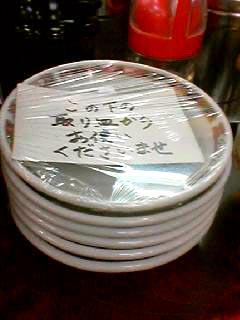0518小皿