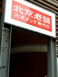 0512店