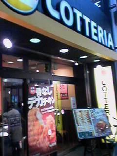 0520ロッテリア店