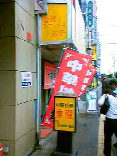 0522店