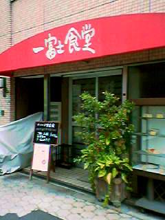 0526一富士食堂