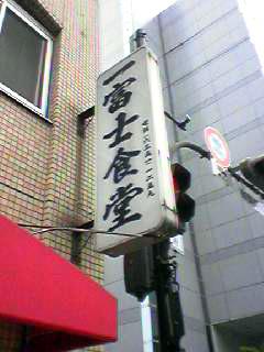 0526一富士食堂看板