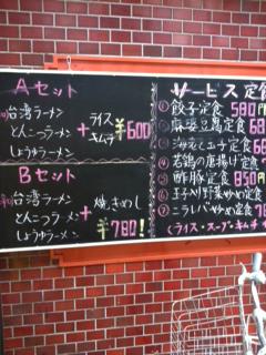 0701黒板