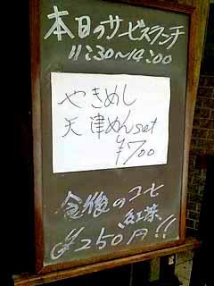0730黒板