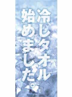 0801冷しタオル