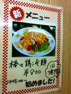 0808冷麺