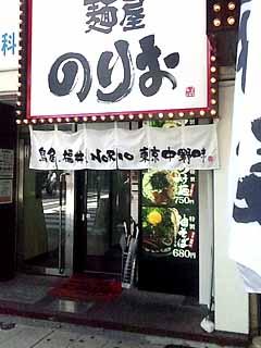 0808店