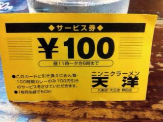 0921サービス券