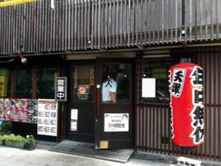 0921店
