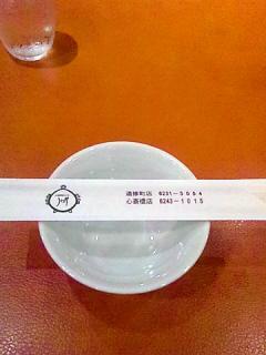0926茶碗