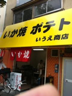 1003店