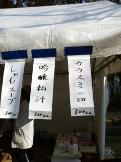 0111粕汁短冊