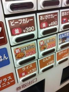 0115自販機