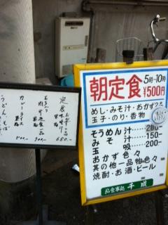 0119朝定食