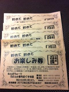 0125お楽しみ券