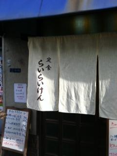 0202暖簾