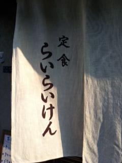 0202暖簾2