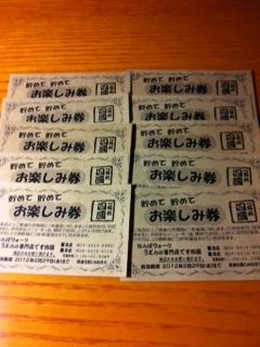0225お楽しみ券