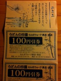 0225割引き券