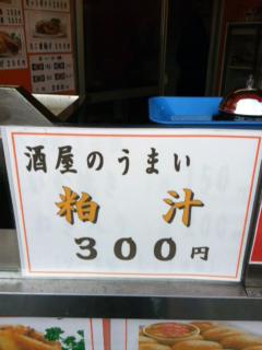 0227粕汁300円