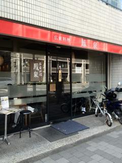 0228店