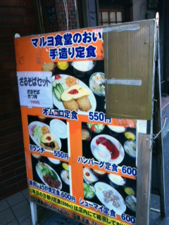 0302定食メニュー