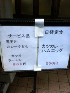 0302日替定食