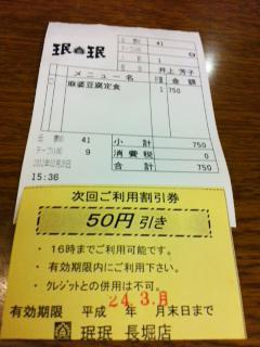 0304割引券
