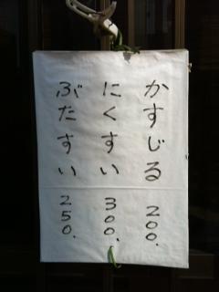 0306汁メニュー