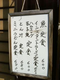 0306定食メニュー