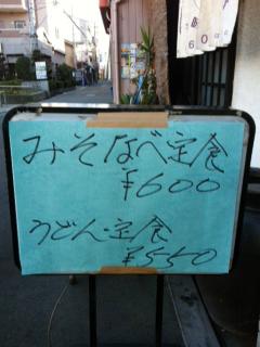 0310定食メニュー
