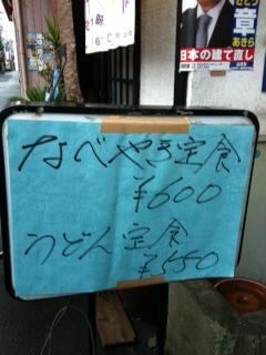 0310定食メニュー2