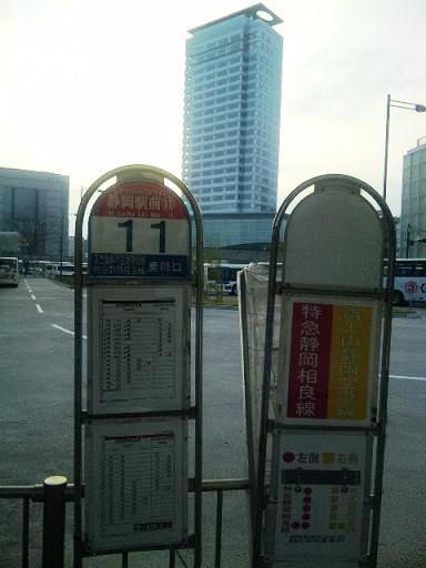 静岡駅バス停